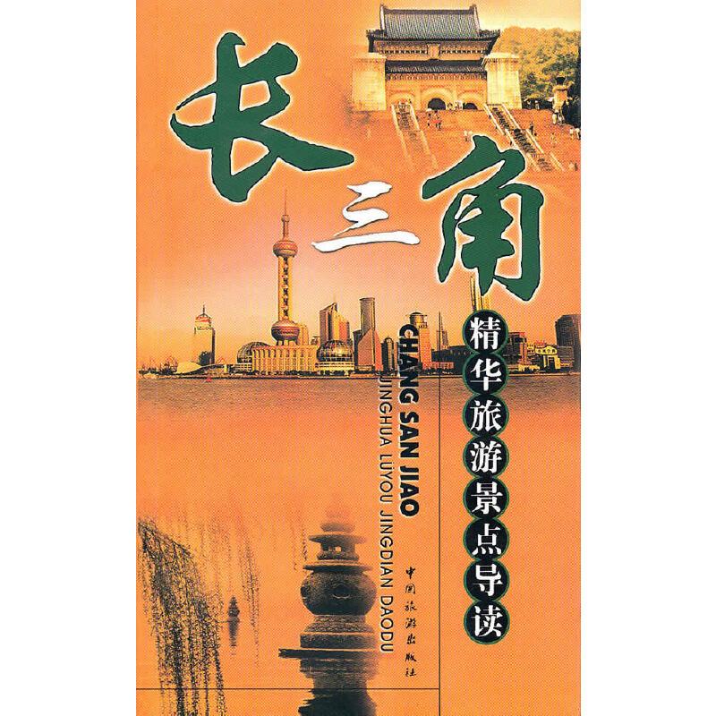 长三角:精华旅游景点导读