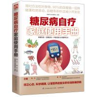 糖尿病自疗家庭使用手册(让血糖乖乖听话减少并发症)