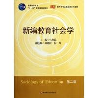 新编教育社会学(第2版)