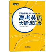 新东方 高考英语大纲词汇表