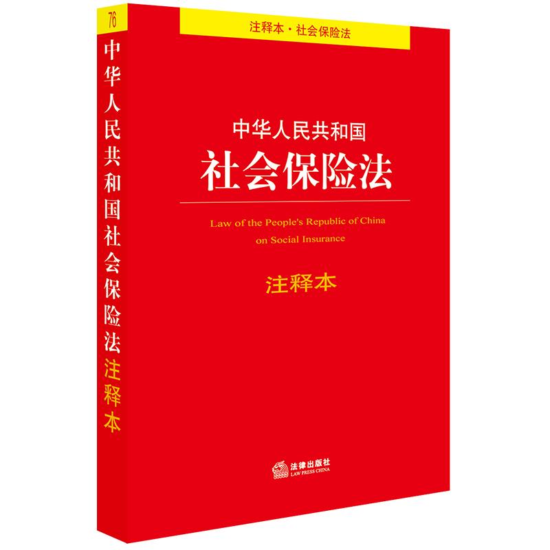 中华人民共和国社会保险法注释本(百姓实用版)团购电话:400-106-6666转6