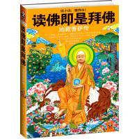读佛即是拜佛:地藏菩萨传(读小说,懂佛法!佛的故事都好看!)