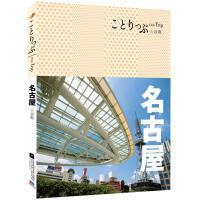 co-Trip小游趣:名古屋