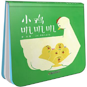 小鸡叽叽叽 叽叽叽,鸡年到,一二三四五,跟着小鸡一家快乐学数数,感受爱与坚持的力量。扫书后二维码可下载知名幼儿园微课,下载亲子互动材料包