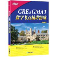 新东方 GRE&GMAT数学考点精讲精练