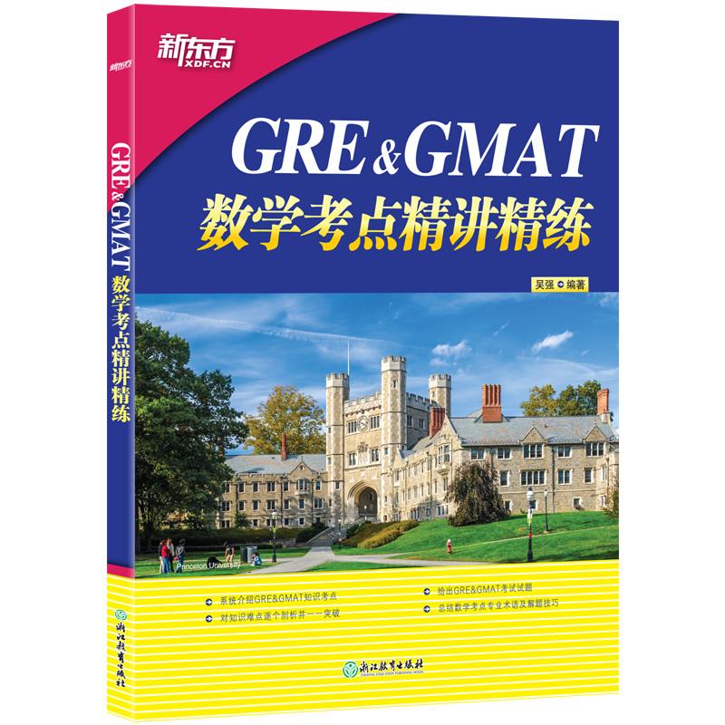 新东方 GRE&GMAT数学考点精讲精练 新东方资深GRE&GMAT教师精心打磨,书中系统介绍了GRE和GMAT知识考点,对知识难点逐个剖析并一一突破,给出GRE和GMAT相关考试试题,并总结出数学考点专业术语及解题技巧。