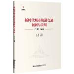 新时代城市轨道交通创新与发展(广州 2019)
