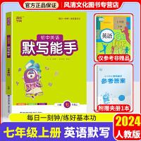 初中英语默写能手七年级上册人教版RJ中学生上册2021秋