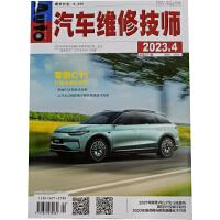 【2021年5月现货】 汽车维修技师杂志2021年5月总第248期 汽车维修期刊 现货 杂志订阅
