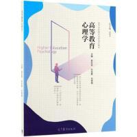 正版 高等教育心理学 夏凤琴 孙崇勇 白素娥 主编 高等教育出版社 9787040522518