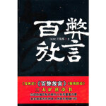 百弊放言 王纯根 新世界出版社 9787510408366