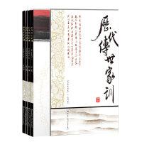 历代传世家训(简体咏诵本)(全四册)