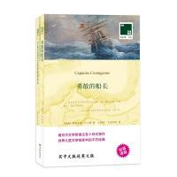 双语译林・壹力文库:勇敢的船长