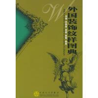 【二手书8成新】外国装饰纹样图典 刘秋霖 百花文艺出版社