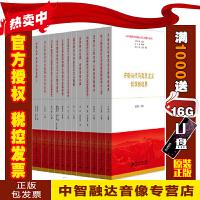 正版包票 新时代中国学习丛书特色社会主义思想(12册)中国社会科学出版社