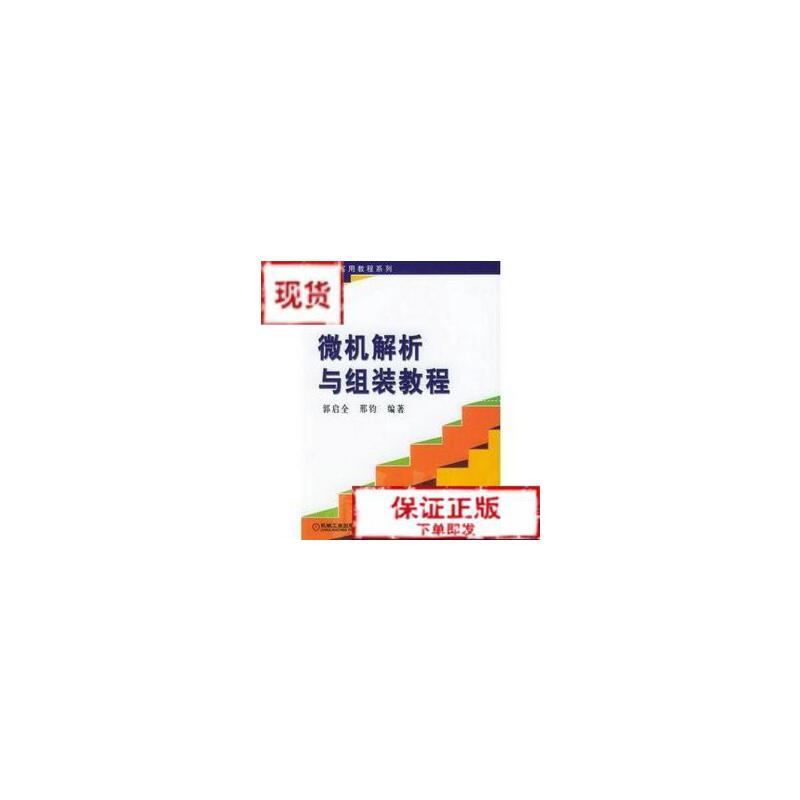 【旧书二手书9成新】微机解析与组装教程 邢钧 机械工业出版社9787111122913