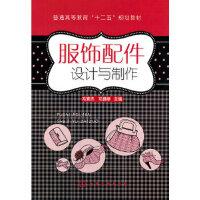 服饰配件设计与制作(冯素杰),冯素杰 等,化学工业出版社,9787122115225
