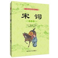 中华经典诵读工程-宋词(彩图版)