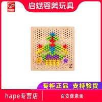 Hape百变像素画3-6岁儿童益智玩具宝宝早教蒙台梭利逻辑兴趣艺术