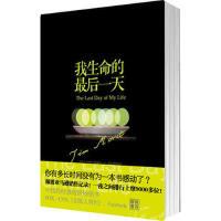 【二手书8成新】我生命的后一天 (美)莫雷特 中国友谊出版社