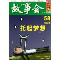 故事会(2013半月刊58合订本) 故事会编辑部 正版书籍