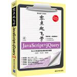 零点起飞学JavaScript+jQuery(配光盘)(零点起飞学编程) 刘亮亮,李文强 清华大学出版社