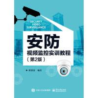 安防视频监控实训教程(第2版) 邓泽国著 电子工业出版社 9787121276743 新华书店 正版保障