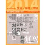 南京城墙内外:生活 网络 体验――城市规划专业六校联合毕业设计