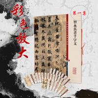 智永真书千字文(彩色放大本中国著名碑帖・第一集)