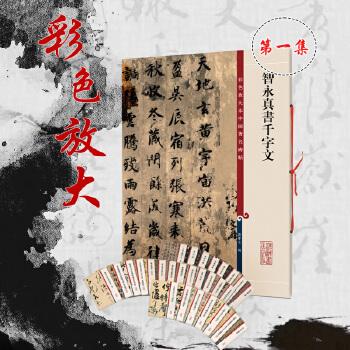 智永真书千字文(彩色放大本中国著名碑帖·第一集)