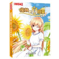 《中国卡通》漫画书・绽放的向日葵2――遥远的距离・漫画版