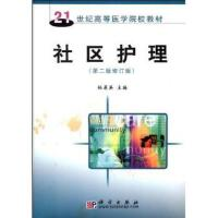 【正版二手书9成新左右】社区护理 第二版 林菊英 科学出版社