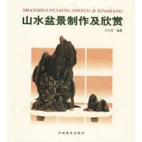 【二手旧书九成新】山水盆景制作及欣赏 马文其 中国林业出版社 9787503827624