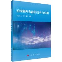 无线紫外光通信技术与应用 赵太飞,宋鹏 科学出版社 9787030553218