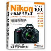 Nikon热门单反100%:手册没讲清楚的事 施威铭工作室 中国摄影出版社 9787802369351 新华书店 品质