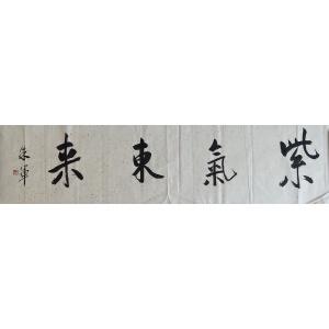 朱军 央视主持人,著名学者 书法作品《紫气东来》