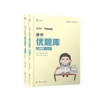 徐��2020考研政治通�P���}�欤���}版)(套�b共2�裕�