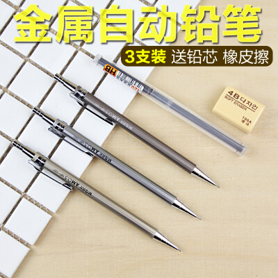 晨光自动铅笔0.5 0.7自动笔全金属小学生用品低重心按动活动铅笔 3支套装金属自动笔 送铅芯橡皮