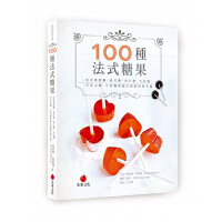100种法式糖果 100种法式糖果 台版原版 雅丝敏 雅丝敏 朱雀