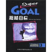 Super Goal 3 超越目标 第三册 学生用书和练习册 套装