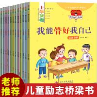 上学就看第二辑我为自己加油12册 彩图注音版一年级课外书必读老师推荐 儿童文学故事书带拼音7-10岁小学生一二年级课外