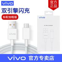 [官方原装]vivo 数据线快充安卓充电线手机闪充vivox21x50x30X27x20X23x7x9plus nex3