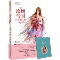 意林--玫瑰帝国. 5, 白蔷薇之祭