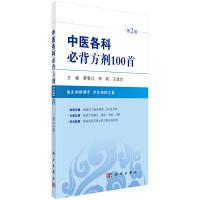 中医各科必背方剂100首 (第2版)