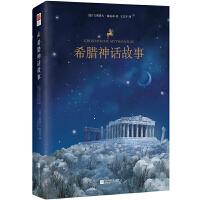 希腊神话故事 (四年级上 快乐阅读吧)