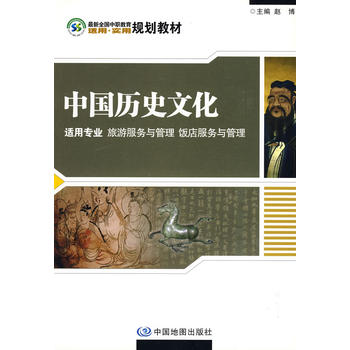 中国历史文化