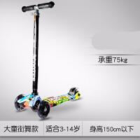 儿童滑板车涂鸦款折叠大童滑滑车2-3-6-14岁宝宝小孩四轮滑行车