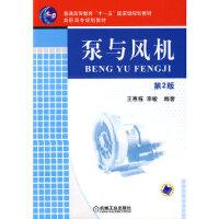 泵与风机 第2版,王寒栋,李敏 著,机械工业出版社,9787111121206