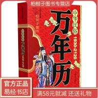 正版中华民俗万年历 (1930-2120) 任宪宝 传统节日民俗风水文化农历公历对照表 书籍yx
