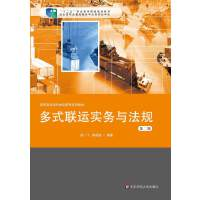 多式联运实务与法规(第2版)